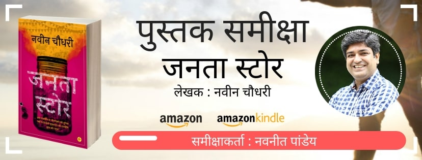 Book Review : Janta Store by Naveen Chaudhary